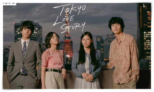 ラブ 2020 東京 ストーリー