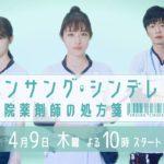 アンサングシンデレラ コロナ 病院 ロケ地 埼玉 目撃情報 撮影 中止