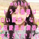 motherドラマ感想は面白い面白くない?芦田愛菜の演技が天才すぎてヤバい!