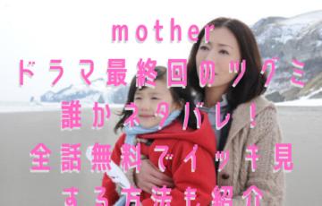 motherドラマ最終回のツグミ誰かネタバレ!全話無料でイッキ見する方法も紹介