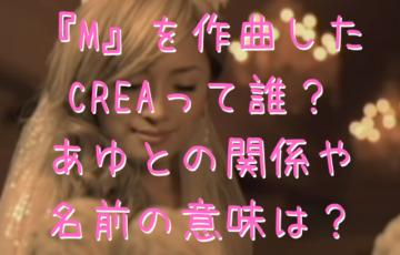 M作曲のCREAは誰?あゆとの関係や名前の意味は?