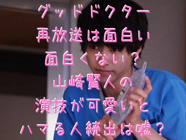 グッドドクター 再放送は面白い 面白くない? 山崎賢人の 演技が可愛いと ハマる人続出は嘘?