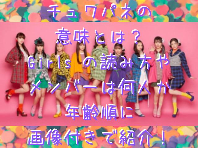 チュワパネの意味とは?Girls²の読み方やメンバーは何人か年齢順に画像付きで紹介!