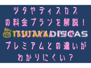 ツタヤディスカスの料金プランを解説!TSUTAYA TVやプレミアムとの違いがわかりにくい?