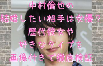 中村倫也の結婚したい相手は女優?歴代彼女や好きなタイプを画像付きで徹底検証