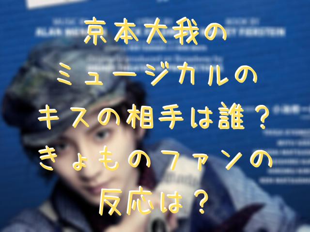 京本大我のミュージカルのキスの相手は誰?きょものファンの反応は?