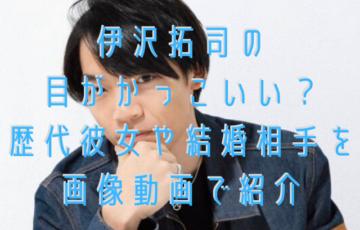 伊沢拓司の目がかっこいい?歴代彼女や結婚相手を画像動画で紹介