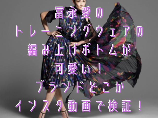 冨永愛のトレーニングウェアの編み上げボトムが可愛い!ブランドどこかインスタ動画で検証!