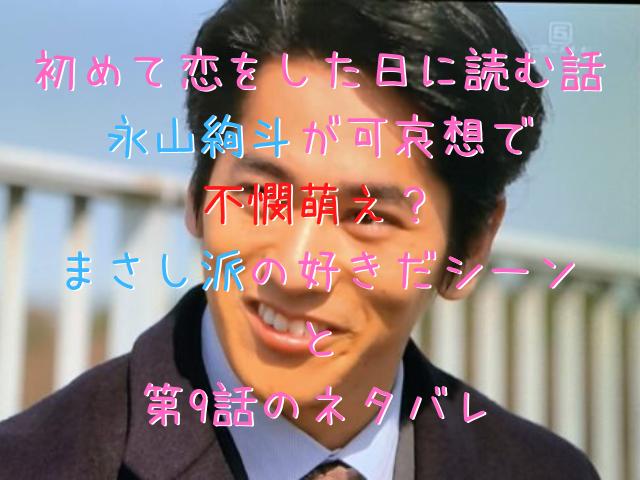 はじ恋永山絢斗が可哀想で不憫萌え?まさし派の好きだシーンと第9話のネタバレ