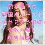 新木優子は韓国人ハーフ?本名や兄弟や家族と宗教の噂を徹底調査!