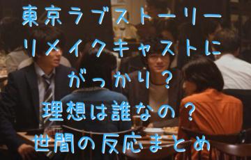 東京ラブストーリー リメイクキャストに がっかり? 理想は誰なの? 世間の反応まとめ