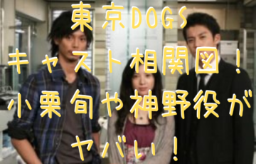 東京DOGSキャスト相関図!小栗旬や神野役がヤバい!