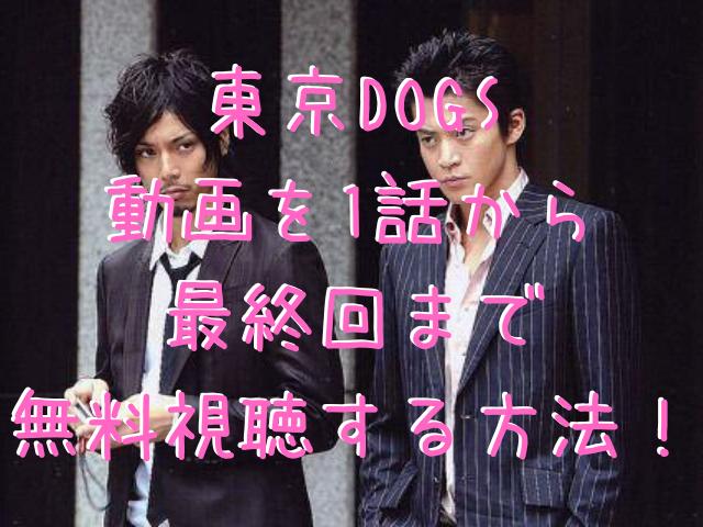 東京dogs ドラマ 無料