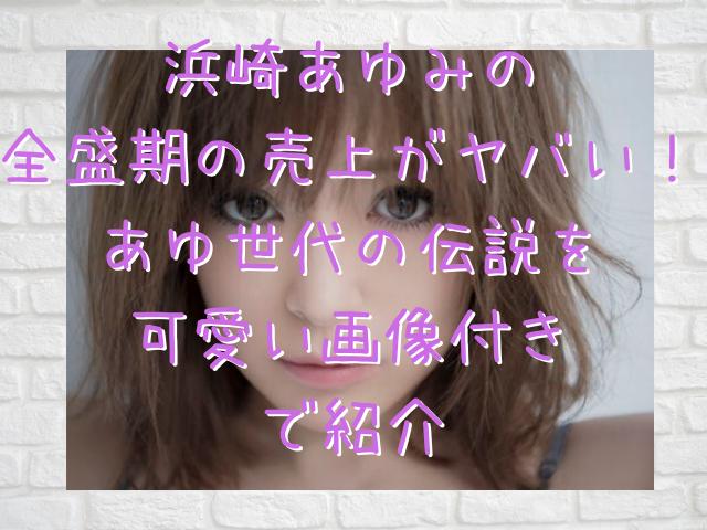 浜崎あゆみの 全盛期の売上がヤバい! あゆ世代の伝説を 可愛い画像付き で紹介
