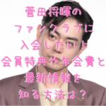 菅田将暉の ファンクラブに 入会したい! 会員特典や年会費と 最新情報を 知る方法は?
