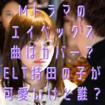 Mドラマのエイベックス曲はカバー?ELT持田の子が可愛いけど誰?
