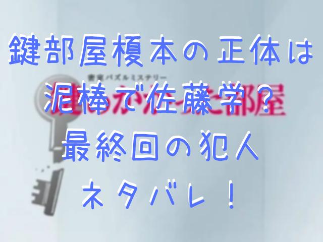鍵部屋榎本の正体は 泥棒で佐藤学? 最終回の犯人 ネタバレ!