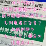 10万円給付は子供や妊娠中の赤ちゃんも対象者?年齢制限やもらえない場合の注意点は?