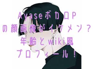 AyaseボカロPの顔画像がイケメン?年齢とwiki風プロフィール!