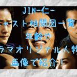 JIN-仁- キャスト相関図一覧! 年齢や ドラマオリジナル人物も 画像で紹介!