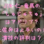 JIN-仁-竜馬の 「しゅじゅちゅ」 はアドリブ? 土佐弁は上手いのか 演技の評判は?