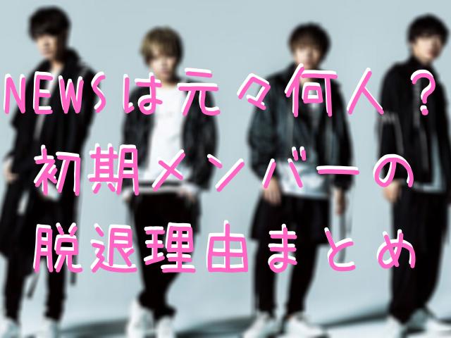 メンバー 人 news 九
