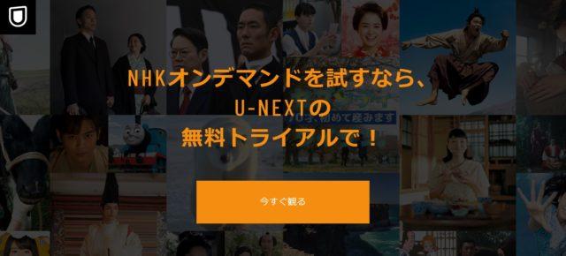 U-NEXT NHKオンデマンド 解約 見る方法 初回 ポイント 1000P 裏技