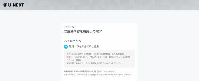KW:U-NEXT NHKオンデマンド 解約 見る方法 初回 ポイント 1000P 裏技