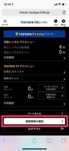TSUTAYA DISCAS 解約 電話 退会 方法 注意点