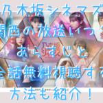 乃木坂シネマズ関西の放送いつ?あらすじと全話無料視聴する方法も紹介!