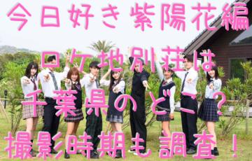 今日好き紫陽花編 ロケ地別荘は 千葉県のどこ? 撮影時期も調査!