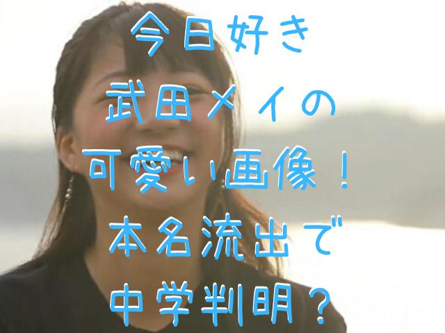 今日好き武田メイの可愛い画像!本名流出で中学判明?