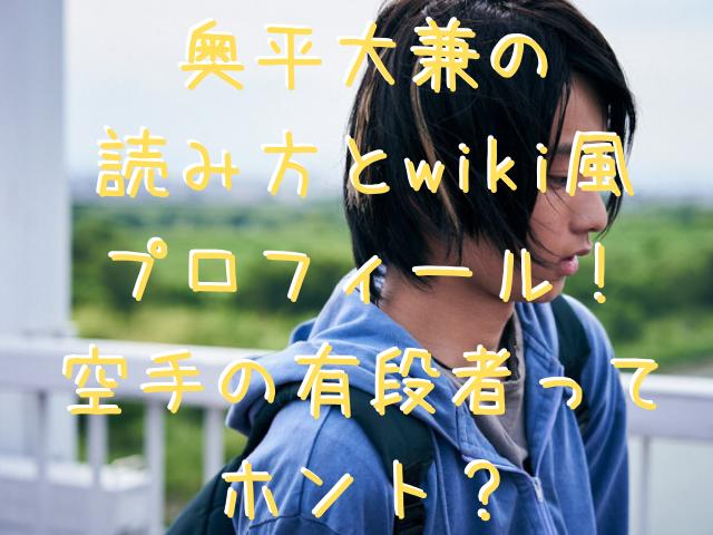 奥平大兼の読み方とwiki風プロフィール!空手の有段者ってホント?
