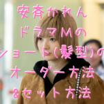 安斉かれん ドラマMの ショート(髪型)の オーダー方法 &セット方法