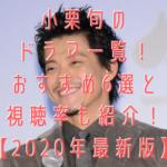 小栗旬のドラマ一覧!おすすめ6選と視聴率も紹介!【2020年最新版】