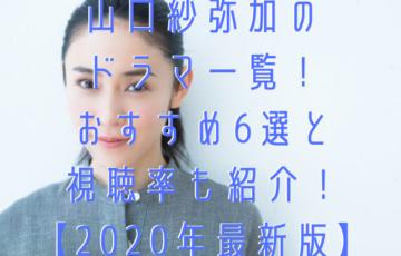 山口紗弥加の ドラマ一覧! おすすめ6選と 視聴率も紹介! 【2020年最新版】