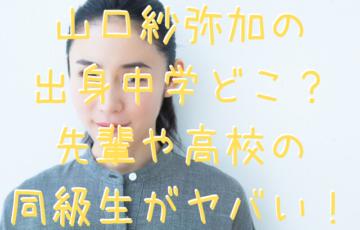 山口紗弥加の出身中学どこ?先輩や高校の同級生がヤバい!