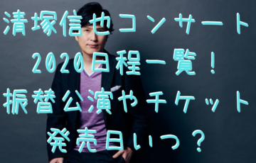 清塚信也コンサート2020日程一覧!振替公演やチケット発売日いつ?
