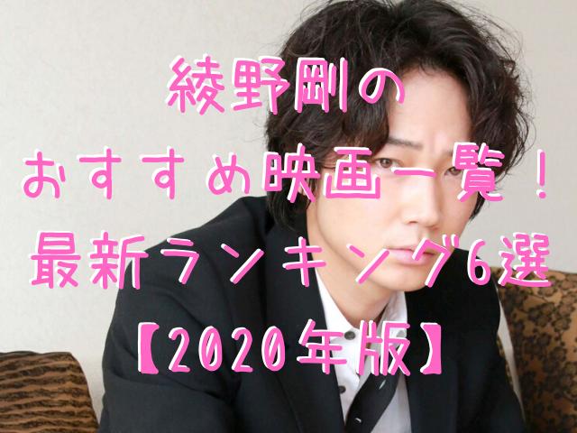 綾野剛のおすすめ映画一覧!最新ランキング6選【2020年版】