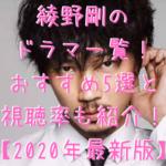 綾野剛のドラマ一覧!おすすめ5選と視聴率も紹介!【2020年最新版】