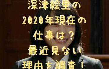 深津絵里の2020年現在の仕事は?最近見ない理由を調査!
