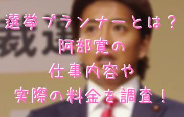 選挙プランナーとは?阿部寛の仕事内容や実際の料金を調査!