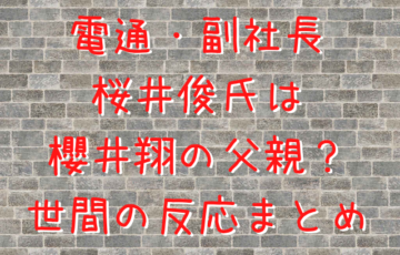 電通副社長桜井俊は櫻井翔の父親?世間の反応まとめ