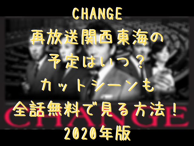 CHANGE再放送関西東海の予定はいつ?カットシーンも全話無料で見る方法!2020年版
