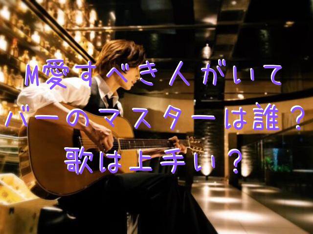 M愛すべき人がいて バーのマスターは誰? 歌は上手い?