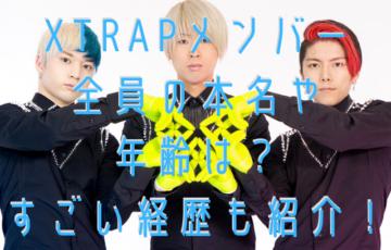 XTRAPメンバー全員の本名や年齢は?すごい経歴も紹介!