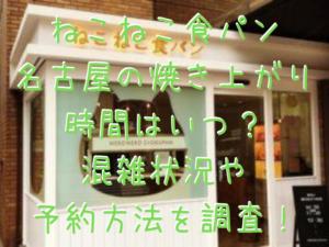 ねこねこ食パン 名古屋の焼き上がり 時間はいつ? 混雑状況や 予約方法を調査!