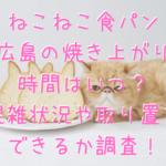 ねこねこ食パン広島の焼き上がり時間はいつ?混雑状況や取り置きできるか調査!