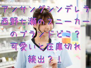 アンサングシンデレラ西野七瀬のスニーカーのブランドどこ?可愛いと在庫切れ続出?!