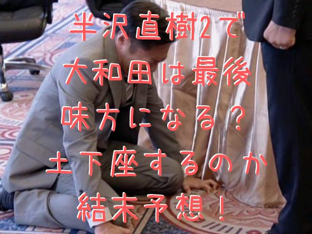 半沢直樹2で大和田は最後味方になる?土下座するのか結末予想!